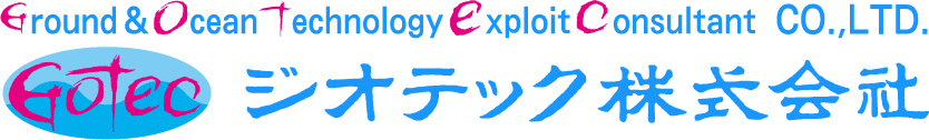 ジオテック株式会社 Ground & Ocean Technology Exploit Consultant Co., Ltd.